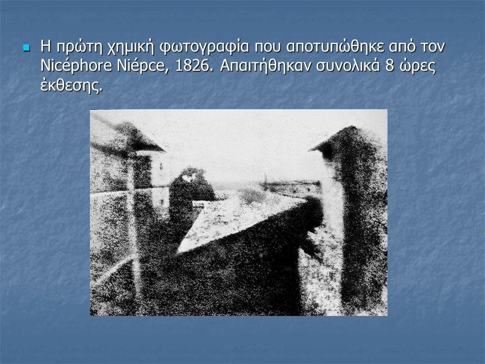 Η πρώτη χημική φωτογραφία που αποτυπώθηκε από τον Nicéphore Niépce, 1826.