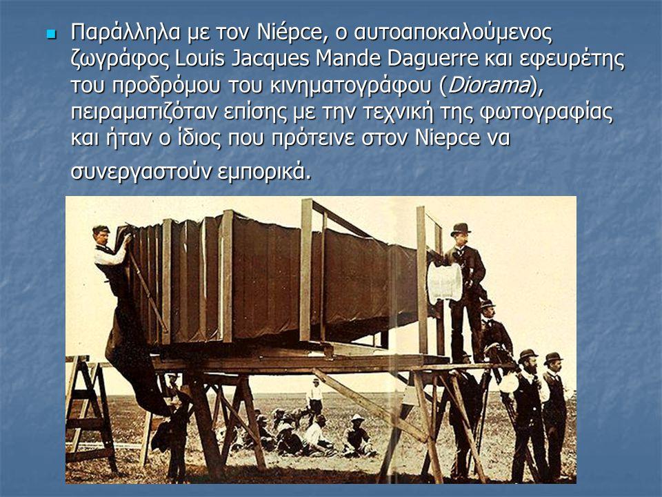 Παράλληλα με τον Niépce, ο αυτοαποκαλούμενος ζωγράφος Louis Jacques Mande Daguerre και εφευρέτης του προδρόμου του κινηματογράφου (Diorama), πειραματιζόταν επίσης με την τεχνική της φωτογραφίας και ήταν ο ίδιος που πρότεινε στον Niepce να συνεργαστούν εμπορικά.
