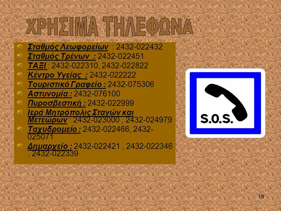ΧΡΗΣΙΜΑ ΤΗΛΕΦΩΝΑ Σταθμός Λεωφορείων : 2432-022432