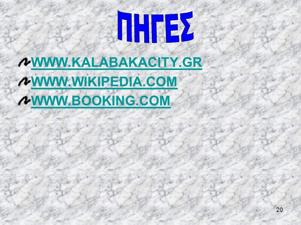 ΠΗΓΕΣ WWW.KALABAKACITY.GR WWW.WIKIPEDIA.COM WWW.BOOKING.COM