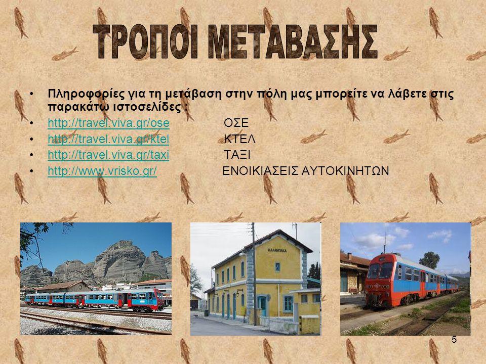 ΤΡΟΠΟΙ ΜΕΤΑΒΑΣΗΣ Πληροφορίες για τη μετάβαση στην πόλη μας μπορείτε να λάβετε στις παρακάτω ιστοσελίδες :