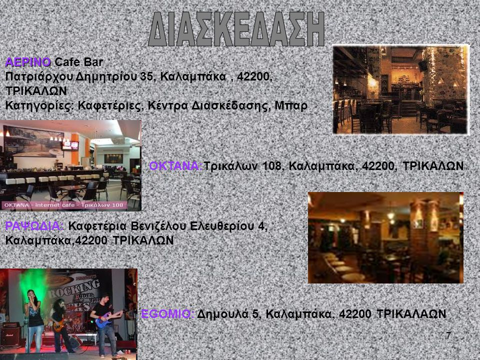 ΔΙΑΣΚΕΔΑΣΗ ΑΕΡΙΝΟ Cafe Bar