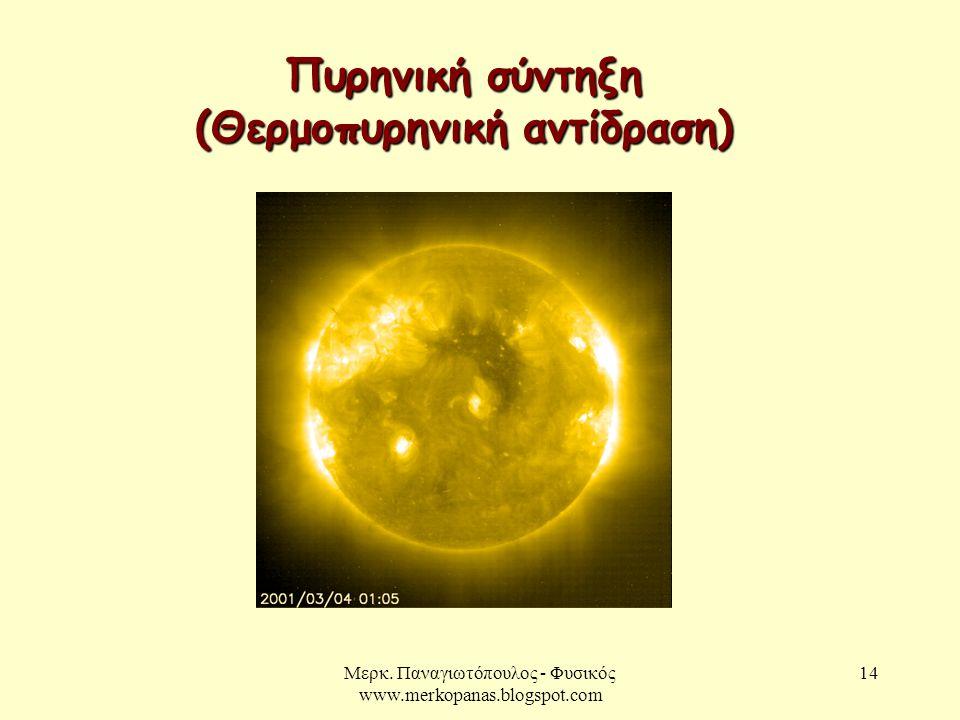 Πυρηνική σύντηξη (Θερμοπυρηνική αντίδραση)