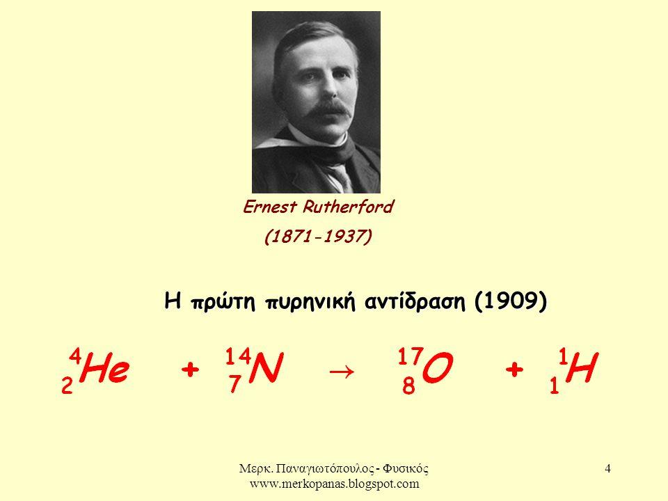 Η πρώτη πυρηνική αντίδραση (1909)