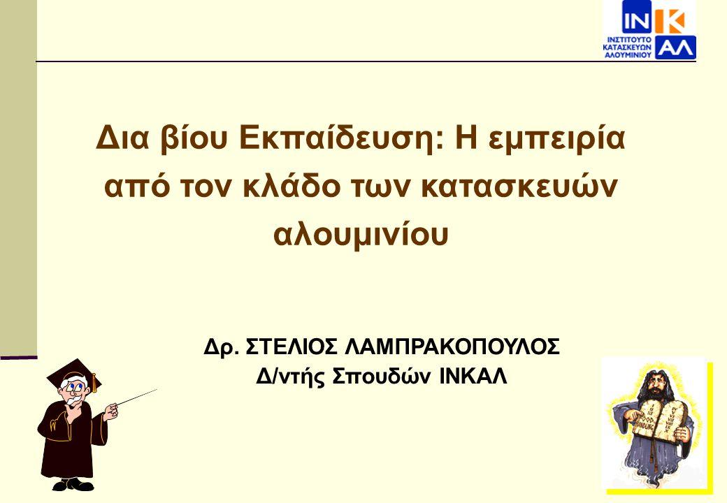 Δρ. ΣΤΕΛΙΟΣ ΛΑΜΠΡΑΚΟΠΟΥΛΟΣ