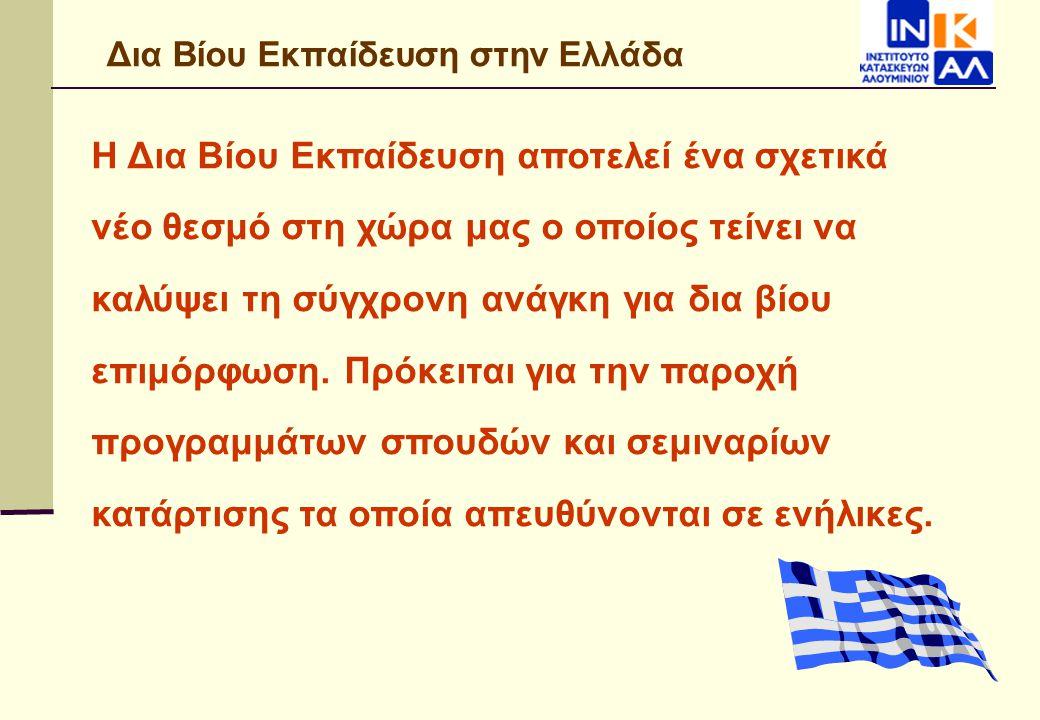 Δια Βίου Εκπαίδευση στην Ελλάδα