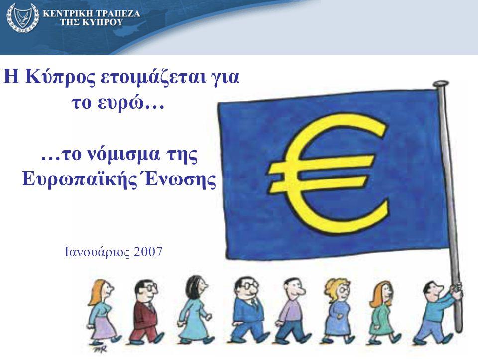 Η Κύπρος ετοιμάζεται για το ευρώ… …το νόμισμα της Ευρωπαϊκής Ένωσης