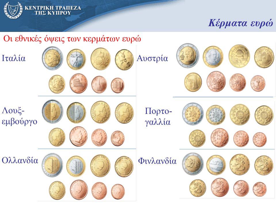 Κέρματα ευρώ Οι εθνικές όψεις των κερμάτων ευρώ Ιταλία Αυστρία Λουξ-