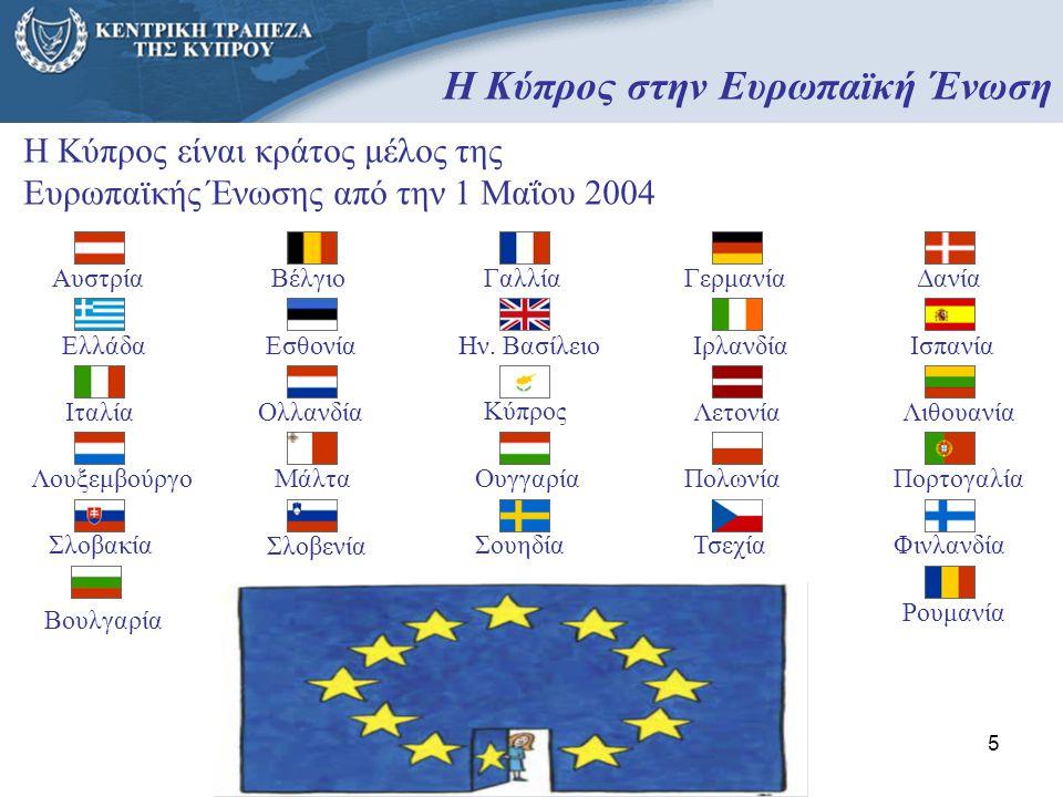 Η Κύπρος στην Ευρωπαϊκή Ένωση