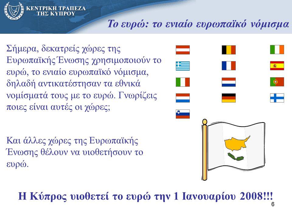 H Κύπρος υιοθετεί το ευρώ την 1 Ιανουαρίου 2008!!!
