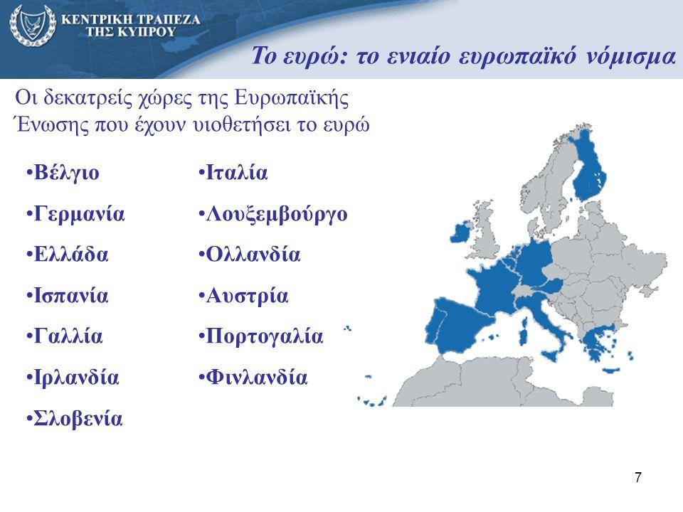 Το ευρώ: το ενιαίο ευρωπαϊκό νόμισμα