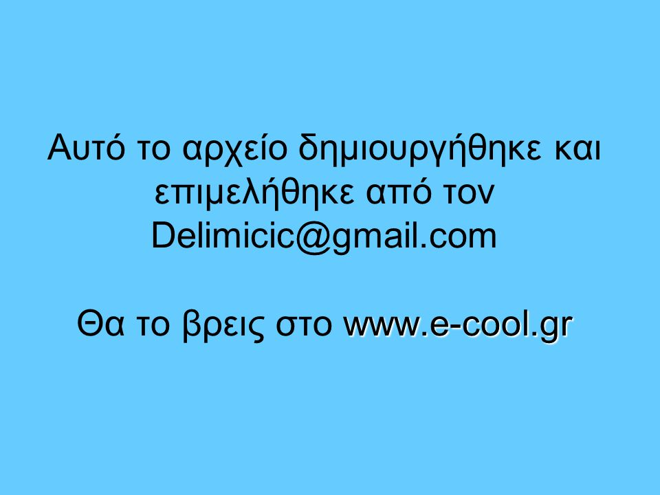 Αυτό το αρχείο δημιουργήθηκε και επιμελήθηκε από τον Delimicic@gmail