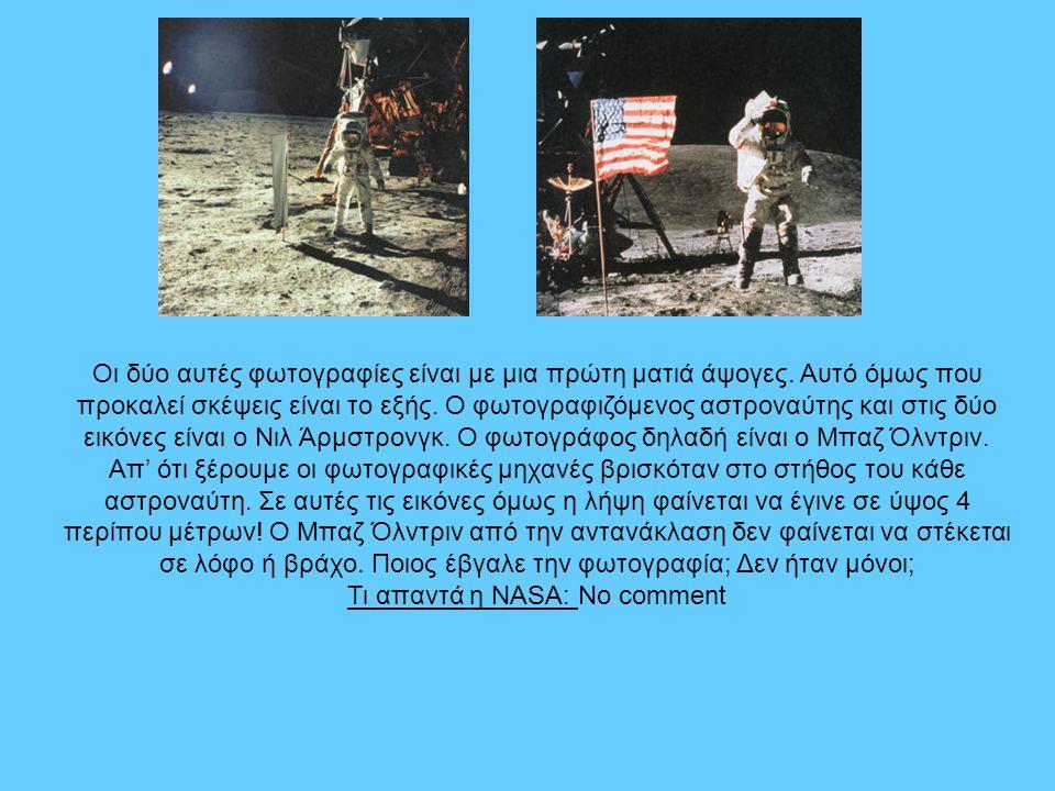 Τι απαντά η NASA: No comment