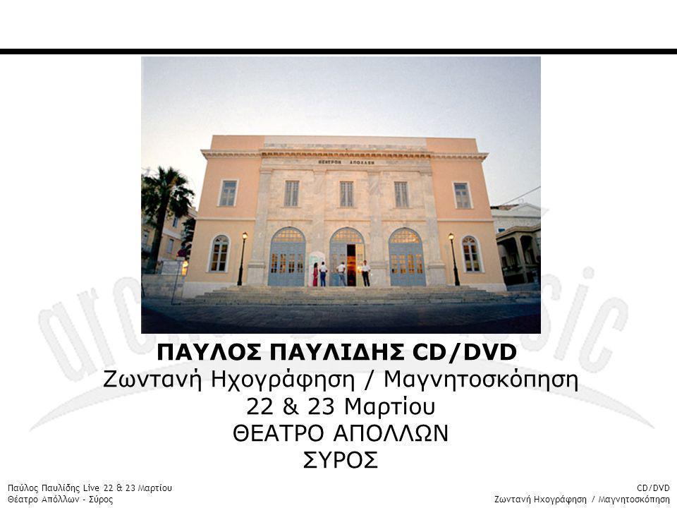 ΠΑΥΛΟΣ ΠΑΥΛΙΔΗΣ CD/DVD
