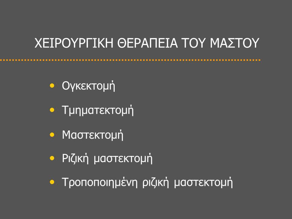 ΧΕΙΡΟΥΡΓΙΚΗ ΘΕΡΑΠΕΙΑ ΤΟΥ ΜΑΣΤΟΥ