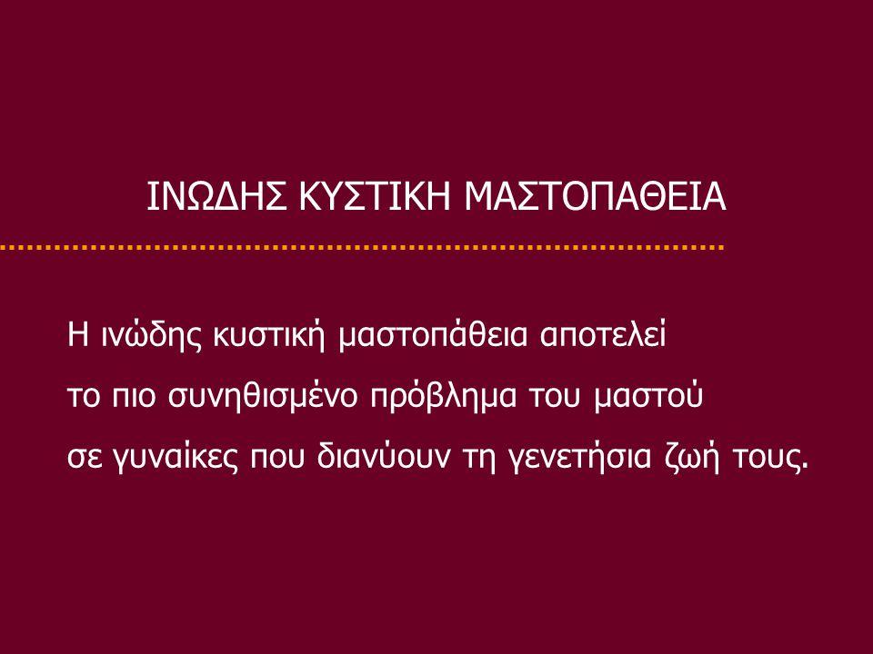 ΙΝΩΔΗΣ ΚΥΣΤΙΚΗ ΜΑΣΤΟΠΑΘΕΙΑ