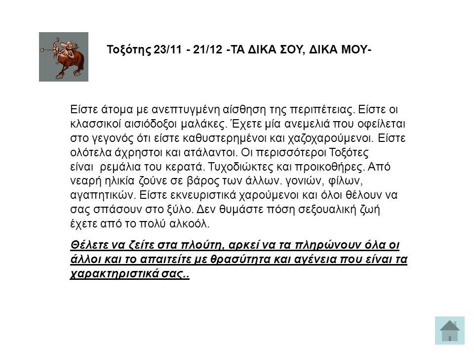 Τοξότης 23/11 - 21/12 -ΤΑ ΔΙΚΑ ΣΟΥ, ΔΙΚΑ ΜΟΥ-