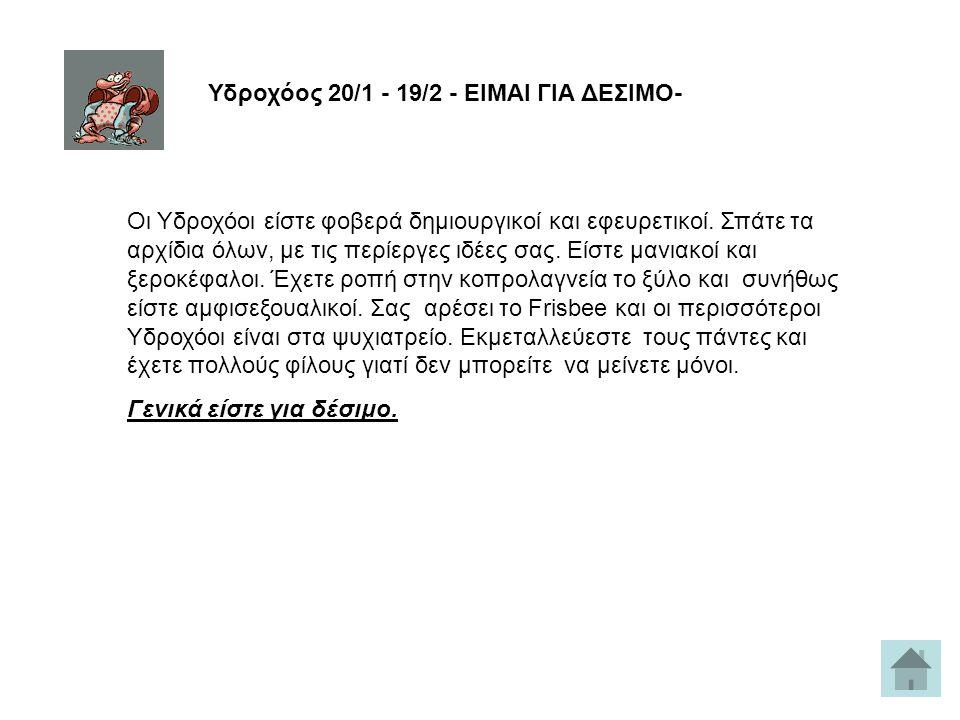 Υδροχόος 20/1 - 19/2 - ΕΙΜΑΙ ΓΙΑ ΔΕΣΙΜΟ-
