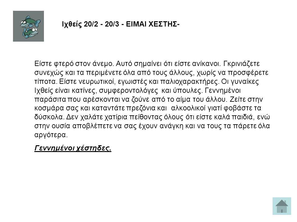 Ιχθείς 20/2 - 20/3 - ΕΙΜΑΙ ΧΕΣΤΗΣ-