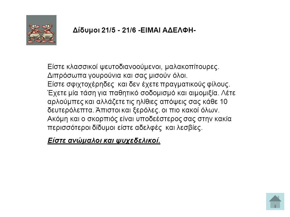 Δίδυμοι 21/5 - 21/6 -ΕΙΜΑΙ ΑΔΕΛΦΗ-
