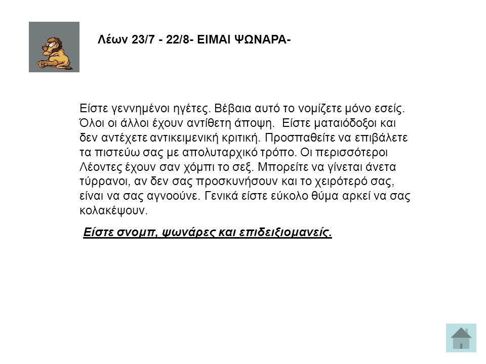 Λέων 23/7 - 22/8- ΕΙΜΑΙ ΨΩΝΑΡΑ-
