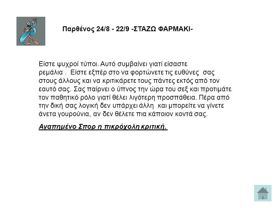Παρθένος 24/8 - 22/9 -ΣΤΑΖΩ ΦΑΡΜΑΚΙ-