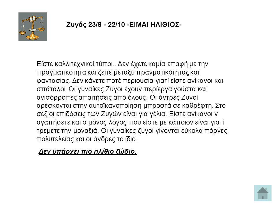 Ζυγός 23/9 - 22/10 -ΕΙΜΑΙ ΗΛΙΘΙΟΣ-