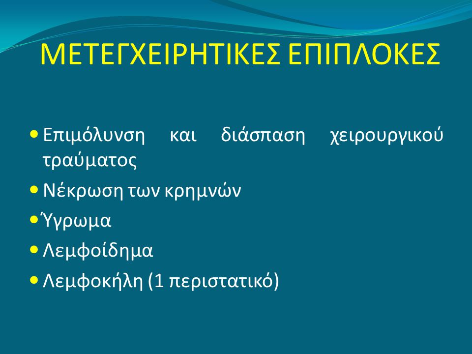 ΜΕΤΕΓΧΕΙΡΗΤΙΚΕΣ ΕΠΙΠΛΟΚΕΣ