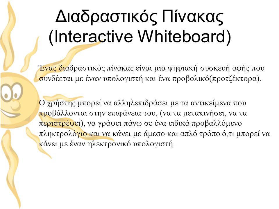 Διαδραστικός Πίνακας (Interactive Whiteboard)