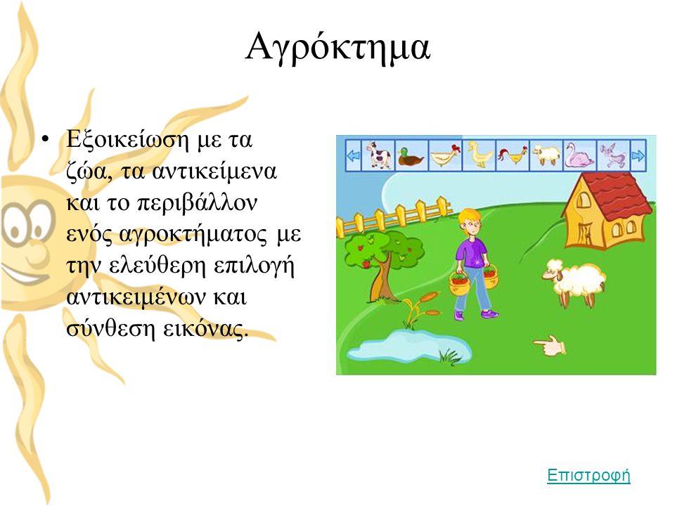 Αγρόκτημα Εξοικείωση με τα ζώα, τα αντικείμενα και το περιβάλλον ενός αγροκτήματος με την ελεύθερη επιλογή αντικειμένων και σύνθεση εικόνας.
