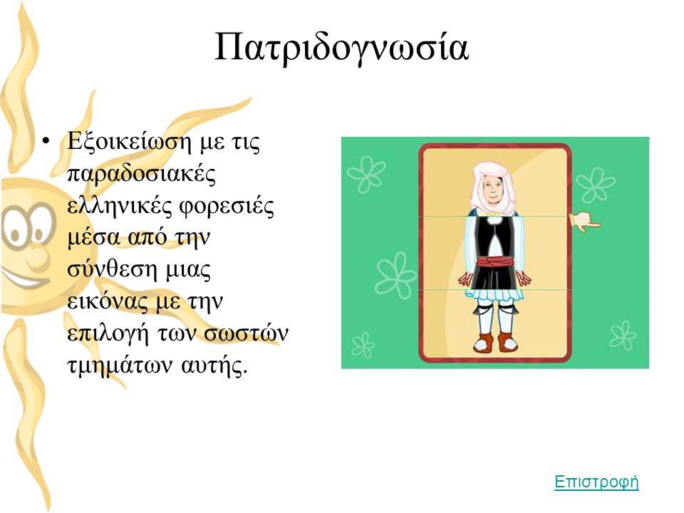 Πατριδογνωσία Εξοικείωση με τις παραδοσιακές ελληνικές φορεσιές μέσα από την σύνθεση μιας εικόνας με την επιλογή των σωστών τμημάτων αυτής.