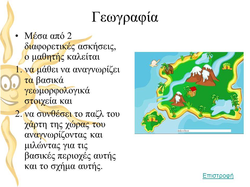 Γεωγραφία Μέσα από 2 διαφορετικές ασκήσεις, ο μαθητής καλείται