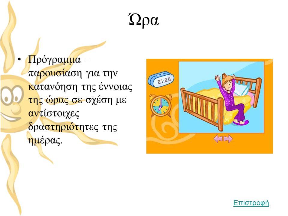 Ώρα Πρόγραμμα – παρουσίαση για την κατανόηση της έννοιας της ώρας σε σχέση με αντίστοιχες δραστηριότητες της ημέρας.