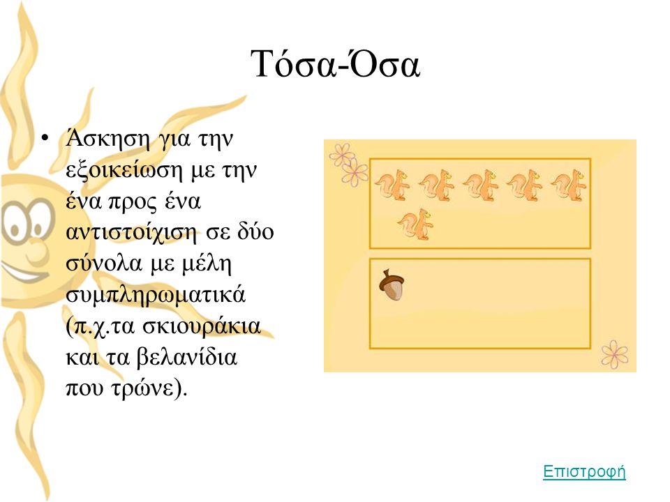Τόσα-Όσα