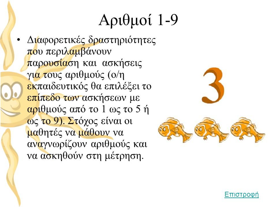 Αριθμοί 1-9