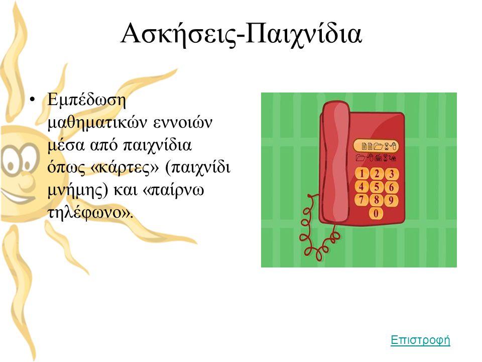 Ασκήσεις-Παιχνίδια Εμπέδωση μαθηματικών εννοιών μέσα από παιχνίδια όπως «κάρτες» (παιχνίδι μνήμης) και «παίρνω τηλέφωνο».