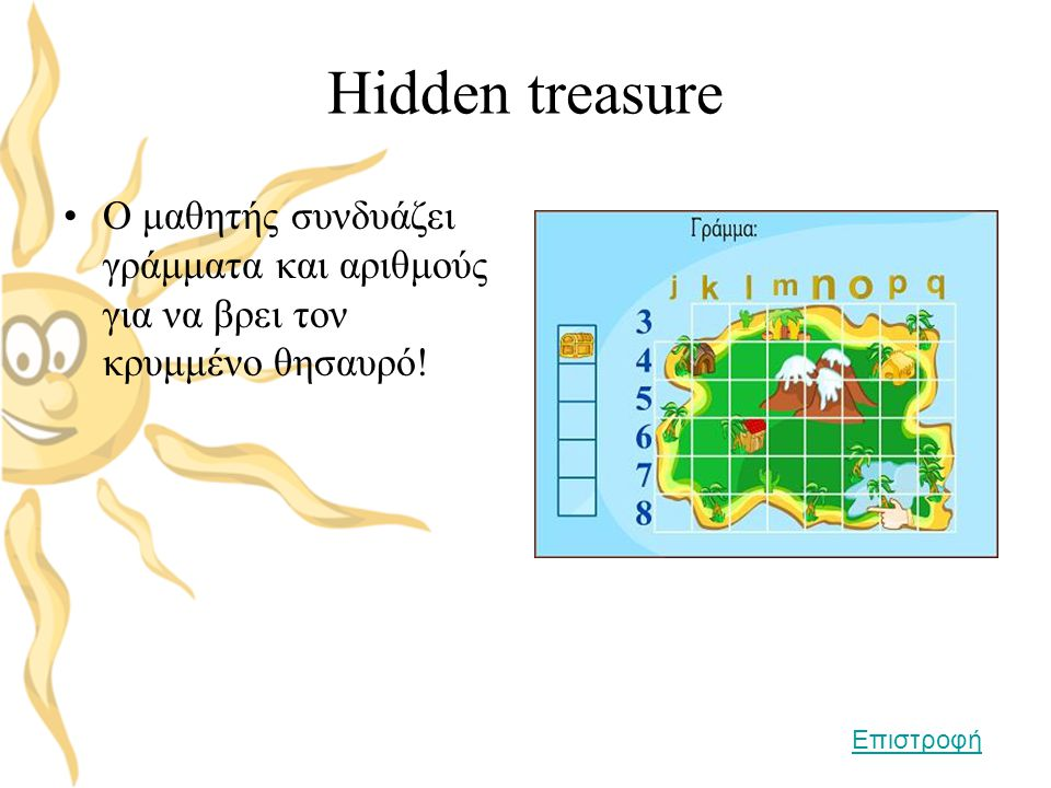 Hidden treasure Ο μαθητής συνδυάζει γράμματα και αριθμούς για να βρει τον κρυμμένο θησαυρό.