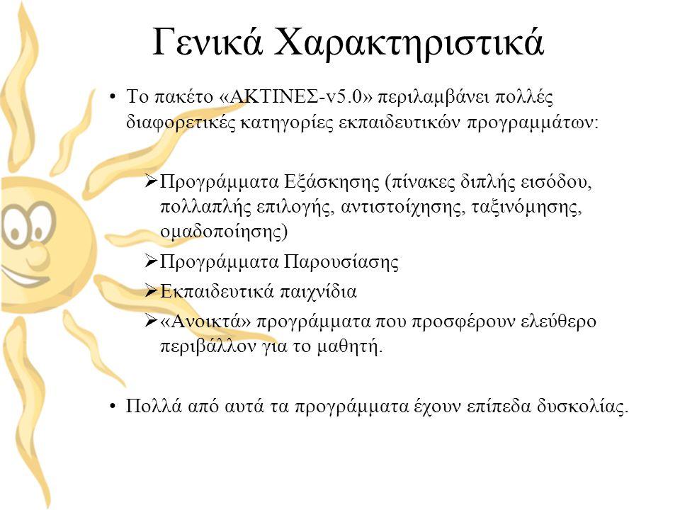 Γενικά Χαρακτηριστικά