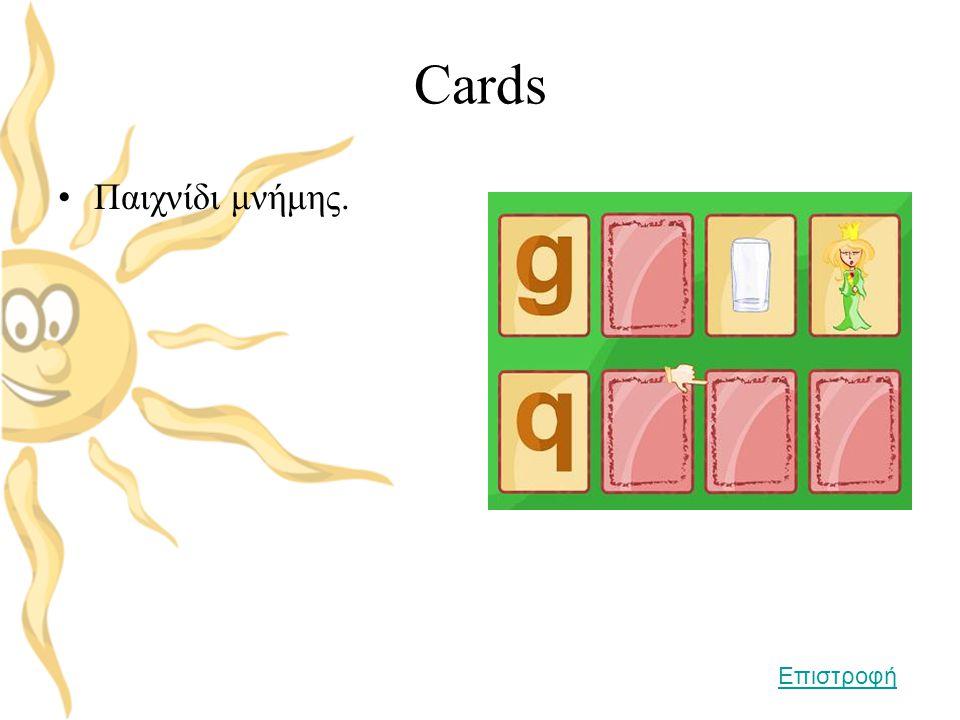 Cards Παιχνίδι μνήμης. Επιστροφή
