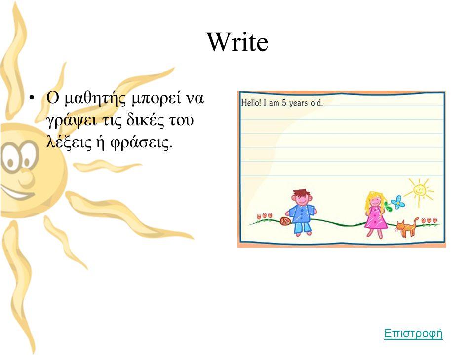 Write Ο μαθητής μπορεί να γράψει τις δικές του λέξεις ή φράσεις.