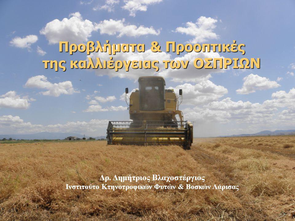 Προβλήματα & Προοπτικές της καλλιέργειας των ΟΣΠΡΙΩΝ