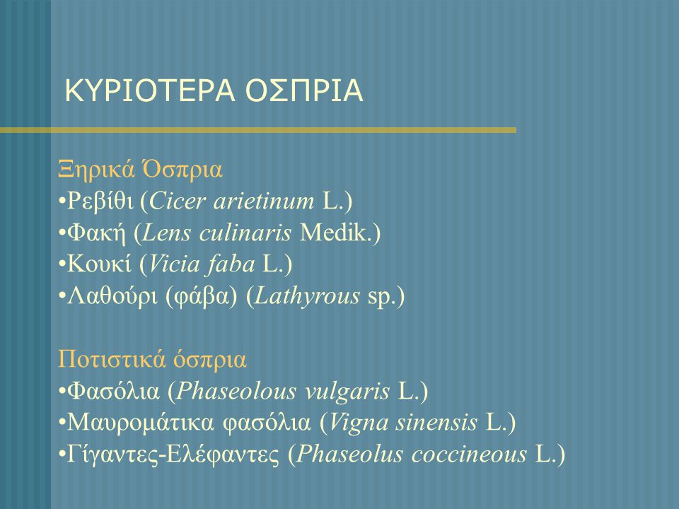 ΚΥΡΙΟΤΕΡΑ ΟΣΠΡΙΑ Ξηρικά Όσπρια Ρεβίθι (Cicer arietinum L.)