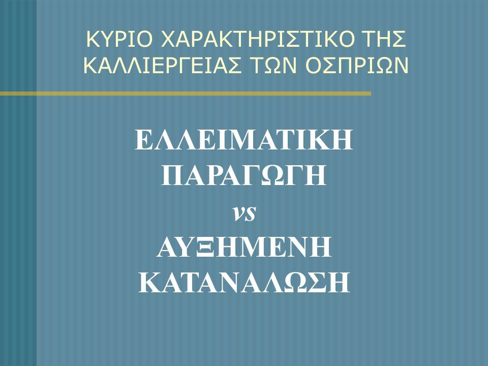 ΚΥΡΙΟ ΧΑΡΑΚΤΗΡΙΣΤΙΚΟ ΤΗΣ ΚΑΛΛΙΕΡΓΕΙΑΣ ΤΩΝ ΟΣΠΡΙΩΝ