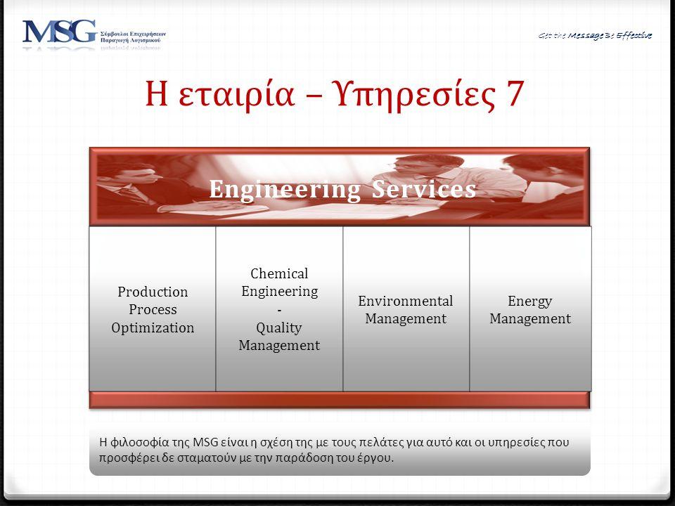 Η εταιρία – Υπηρεσίες 7 Engineering Services