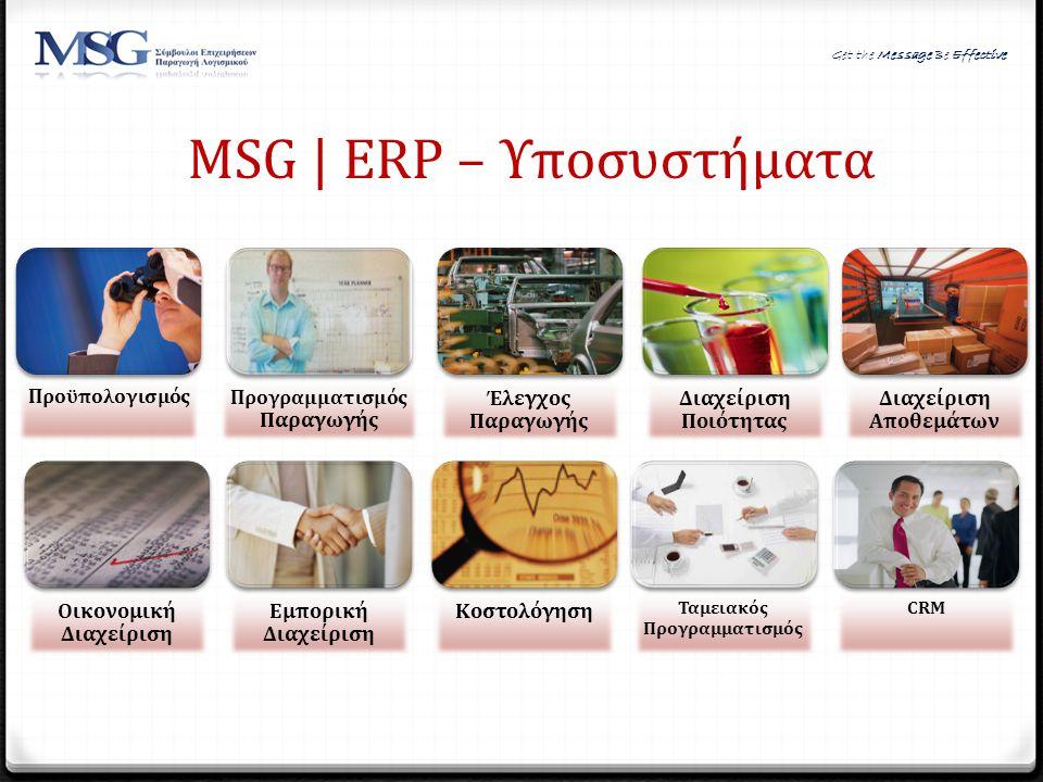 MSG | ERP – Υποσυστήματα