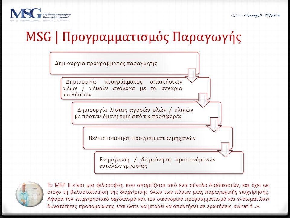 MSG | Προγραμματισμός Παραγωγής