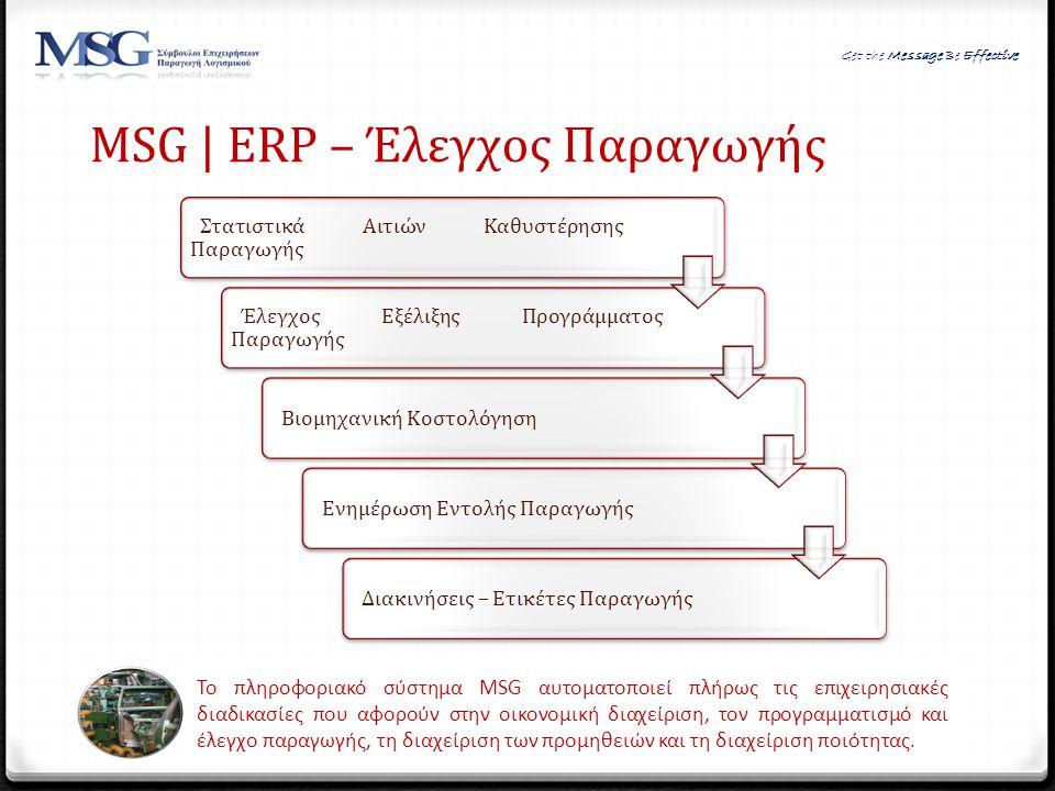 MSG | ERP – Έλεγχος Παραγωγής