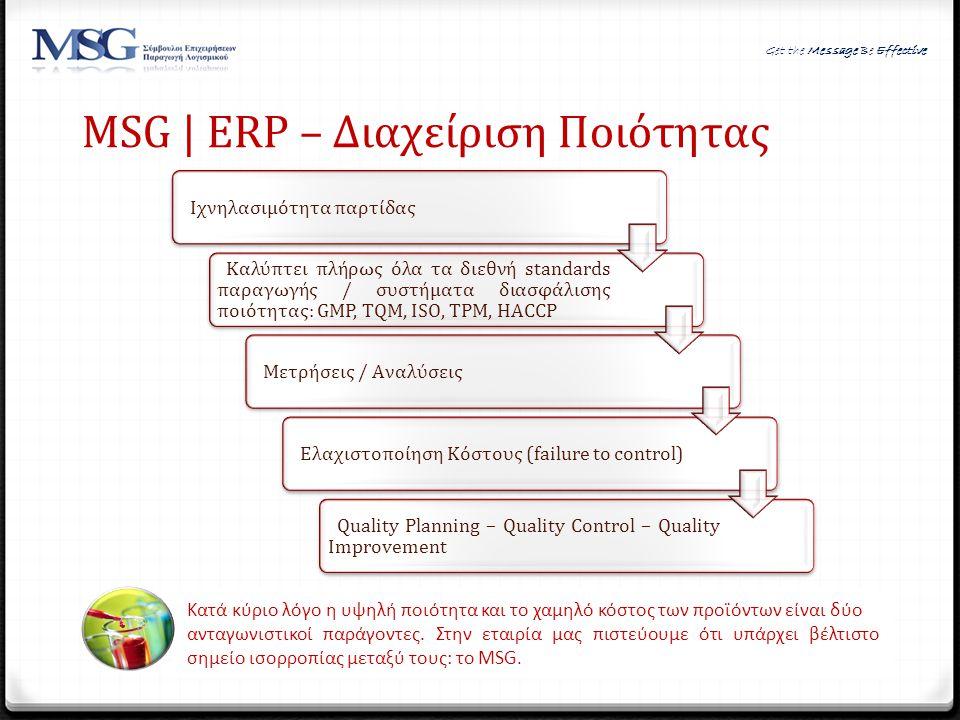 MSG | ERP – Διαχείριση Ποιότητας