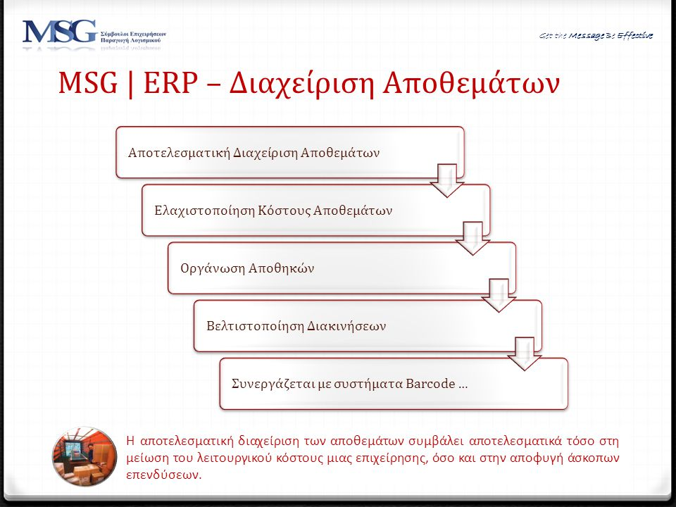 MSG | ERP – Διαχείριση Αποθεμάτων