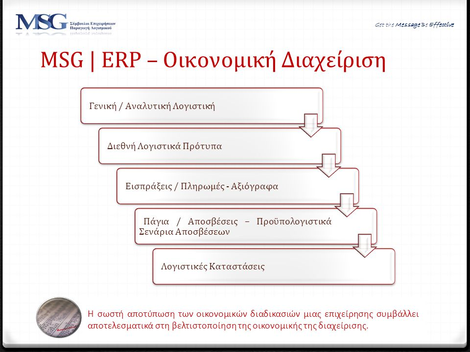 MSG | ERP – Οικονομική Διαχείριση